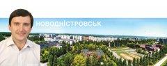 2 червня – вибори мера Новодністровська! Не вір, не бійся, не проси!
