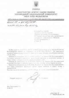Владислава Каськіва вигнали з Чернівецького університету за пиятику та прогули, - Геннадій Москаль