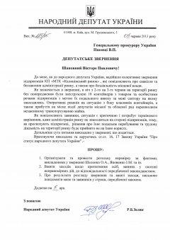 Зелик звернувся до Генпрокурора щодо Калинівського ринку в Чернівцях