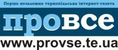Журналісти Тернополя вирішили ігнорувати владу