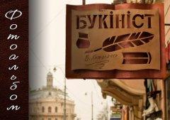 """Чернівецький """"Букініст"""" віддають Довганичу?"""