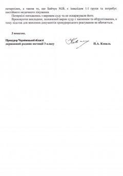 Ката Бойчука з Заставни не засадили, бо той має нагороди та добрі характеристики ДОКУМЕНТ