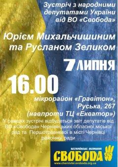 У Чернівцях відбудеться зустріч з народними депутатами України від ВО «Свобода» Юрієм Михальчишиним та Русланом Зеликом
