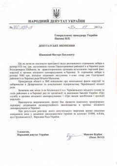 Бурбак вимагає від прокурора Пшонки комплексної перевірки Чернівецької міської ради