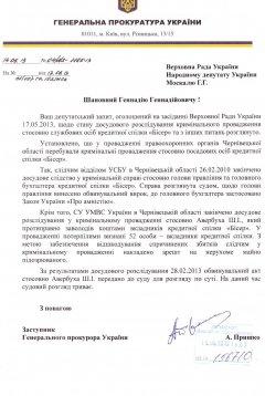 Директора скандальної кредитної спілки в Чернівцях відпустили на волю