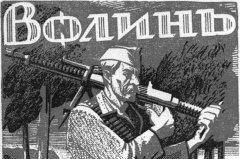 """""""Українці не ходили на польську етнічну землю вбивати поляків. А поляки йшли"""""""