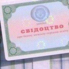 Двом випускникам Сторожинецького району не видали свідоцтва про освіту