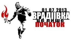 У Києві починається революція