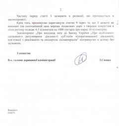 """Москаль: """"Чернівецьким чиновникам — що рубати ліс у Карпатах, що колоду на голові тесати — абсолютно по цимбалах"""""""