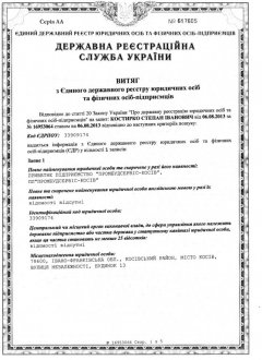 Статутний фонд фірми, що реконструюватиме пологовий будинок в Чернівцях, вже сягнув 80 тисяч
