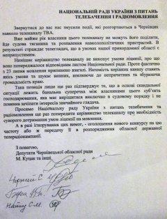 Регіонали з Чернівецької обласної ради написали скаргу з наклепом на ТВА до Нацради