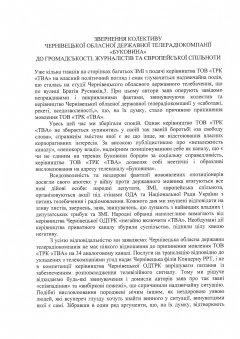 Чернівецька ОДТРК звинувачує ТРК ТВА в провокаціях ТЕКСТ ЗАЯВИ