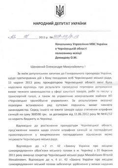 Нардеп Бурбак вимагає у міліції розслідування дій Михайлішина під час закупівлі тролейбусів в Чернівцях