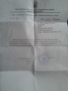 ОНОВЛЕНО! Панчишин вимагає від УМВС Чернівецької області відкрити кримінальне провадження щодо самовільного будівництва асфальтного заводу