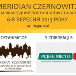 Поетичний фестиваль «Meridian Czernowitz» політизується