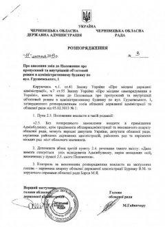 На Буковині «режимної» журналістики не буде!