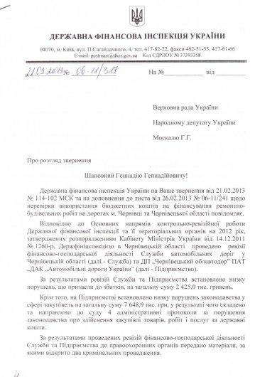 Москаль про фінансові порушення при будівництві доріг на Буковині