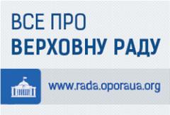 В Чернівцях презентували сайт про роботу народних депутатів
