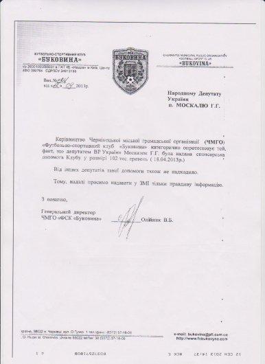 """Геннадій Москаль вуйку Куцаку: """"Шос мені си види, шо ви буквар в школі   скурили…"""""""