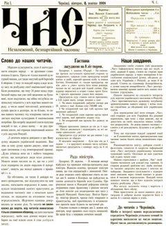 """85 років тому вийшов перший номер чернівецької газети """"Час"""""""