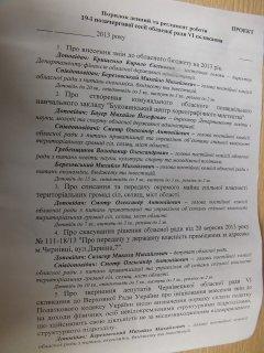 Проект порядку денного позачергової сесії Чернівецької обласної ради 4 листопада ОНОВЛЕНО