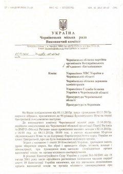 Центральну площу в Чернівцях з 2 по 4 листопада окупувала Партія регіонів