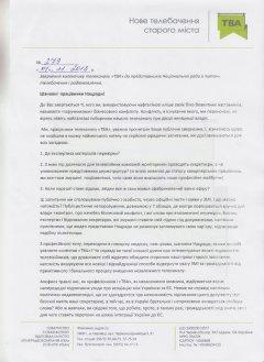 Звернення колективу телеканалу «ТВА» до представників Нацради