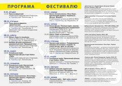 На Буковині відбудеться Мандрівний фестиваль документального кіно про права людини Docudays UA