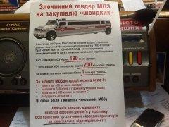 Нардеп з Буковини про махінації з закупівлею машин швидкої допомоги
