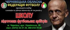 В Чернівецькій області оголошено набір до школи підготовки футбольних арбітрів