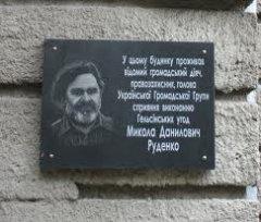 Українська Гельсінська Спілка. Народження