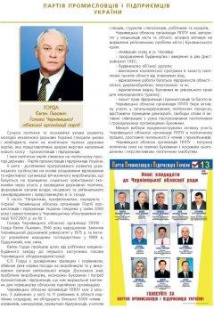 10 листопада помер голова Чернівецької організації Партії Підприємців та Промисловців України Горда Євген