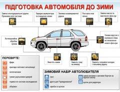 ДАІ Буковини нагадує про  підготовку автомобіля до зимового періоду