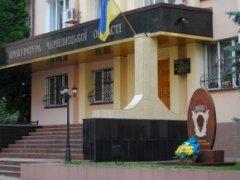 Прокуратура Буковини перевірить діяльність Держінспекції техногенбезпеки