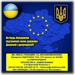 Юридична підтримка для тих, хто прямує до Києва на Євромайдан