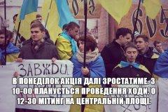 Євромайдан в Чернівцях триває. Сьогодні о 12:30 мітинг + ТЕКСТ ЗВЕРНЕННЯ ЄВРОМАЙДАНУ
