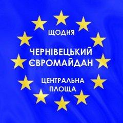 Сьогодні в Чернівцях о 18:00 мітинг на Центральній площі!