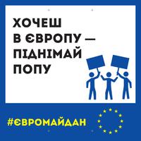Майдан закликає громади самоорганізовуватись