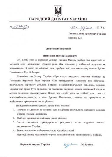 Панчишина не пустили на засідання сесії Чернівецької облради