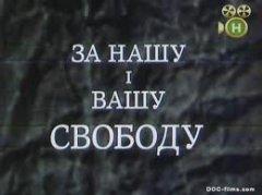 Слово редактора. Русский взгляд из революционного Киева
