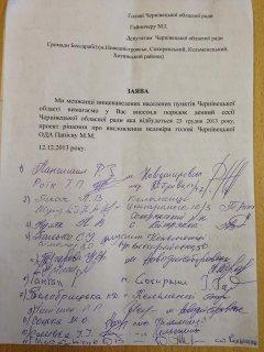 Новодністровськ підтримав Євромайдан і вимагає відставки Папієва