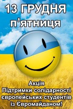 Сьогодні на чернівецькому Євромайдані відбудеться акція підтримки солідарності студентів Чернівці!