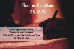 Чернівецький Євромайдан. План дій на 16 грудня