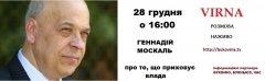 Народний депутат Геннадій Москаль в VIRNA Розмова Наживо