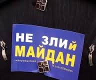 Чернівецька рада ГО « Майдан» карає владу