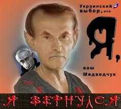 Місце Льовочкіна посяде Медведчук, але розв'язка подій в Україні вже близько