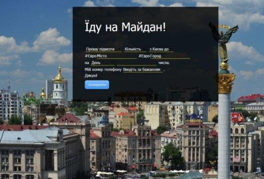 Створено сайт для всіх українців, які бажають доїхати на Майдан