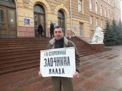 Самотній протест - буковинець проти злочинної сторожинецької влади