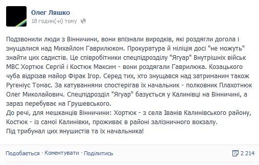 Відомі імена бійців ВВ, котрі побили Михайла Гаврилюка