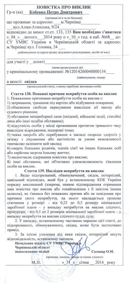 Петра Кобевка сьогодні викликають на допит